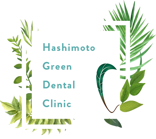 橋本グリーン歯科 Hashimoto Green Dental Clinic